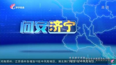 问安济宁-20210806