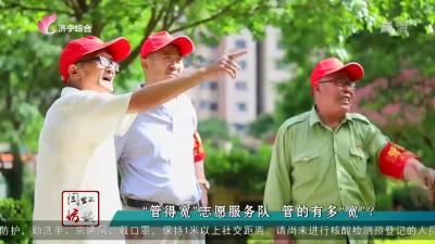 """闫虹访谈丨""""管得宽""""志愿服务队 管的有多""""宽""""?"""