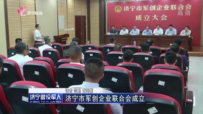 濟寧市軍創企業聯合會成立