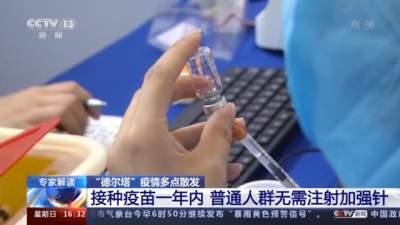 接種疫苗一年內 普通人群無需注射加強針