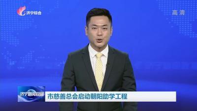济宁市慈善总会启动朝阳助学工程