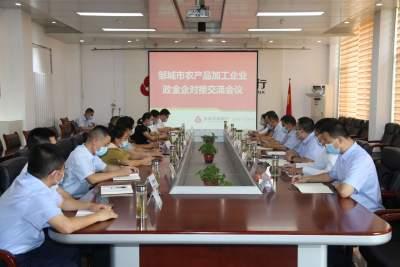 鄒城農商銀行組織召開農產品加工企業政金企對接交流會議