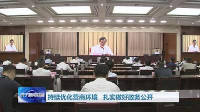濟寧:持續優化營商環境 扎實做好政務公開