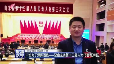 一切為了湖區百姓——記山東省第十三屆人大代表 張尊磊