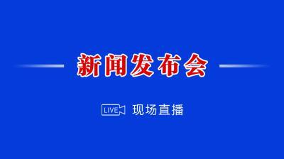 """【发布会直播】济宁市""""八一""""期间系列活动开展情况新闻发布会"""