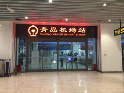 省內首座地下高鐵站!濟青高鐵青島機場站今天啟用