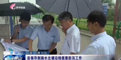 梁山县领导到南水北调沿线视察防汛工作