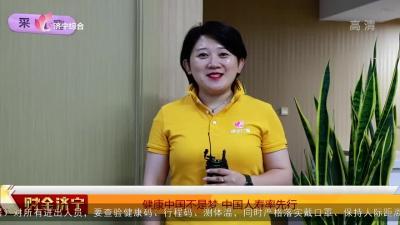 健康中国不是梦 中国人寿率先行