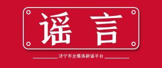 济宁7月谣言榜发布 第一条就骗了不少人