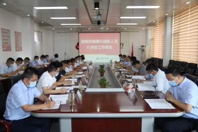 鄒城農商銀行組織召開掛職人員八月份工作例會