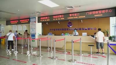 兗州醫保局實施新項目 慢性病患者解憂愁