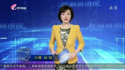 《直通縣市區——嘉祥、兗州》-20210815