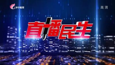 直播民生20210815
