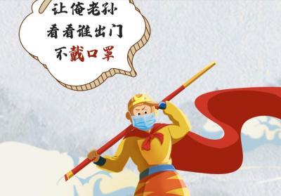 """西游记版""""防疫宝典""""来了!取经四人组教你科学防疫"""