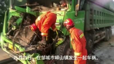 两车追尾一人被困 邹城消防紧急救援