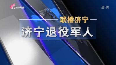 【聯播濟寧特別節目】濟寧退役軍人——20210807
