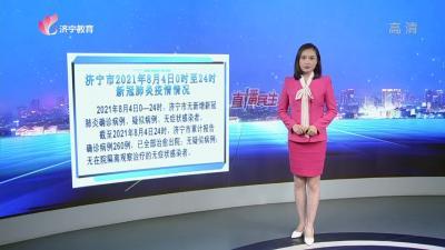 济宁市2021年8月4日0时至24时新冠肺炎疫情情况