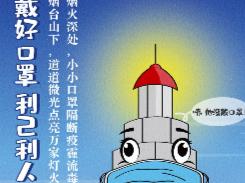 """防疫有道也有情:煙臺地標""""硬核""""防疫海報來襲"""