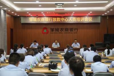 鄒城農商銀行舉辦放款人員培訓會議