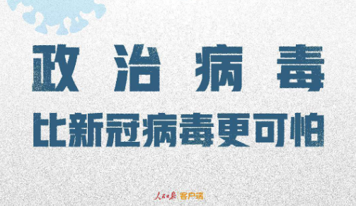 """新華國際時評:溯源新冠病毒須及時消殺""""政治病毒"""""""