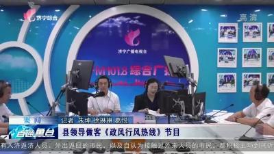 鱼台县领导做客《政风行风热线》节目
