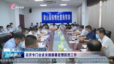 梁山召開專門會議安排部署疫情防控工作