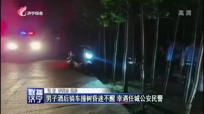 男子酒后騎車撞樹昏迷不醒 幸遇任城公安民警
