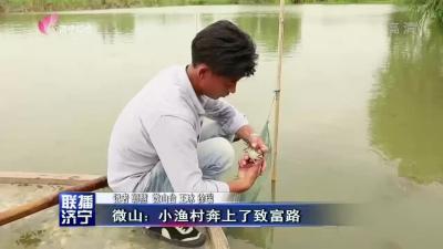 微山:小漁村奔上了致富路