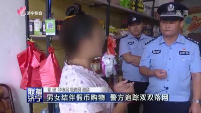 男女結伴假幣購物 警方追蹤雙雙落網