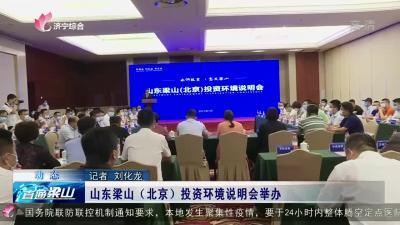 山東梁山(北京)投資環境說明會舉辦