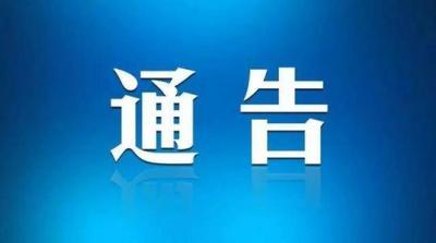 濟寧北湖公安發布通告