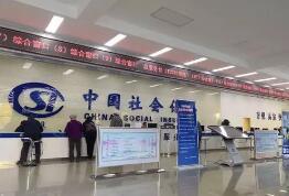 山東省公布2021年度社會保險繳費基數上下限