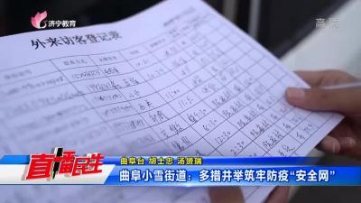 """曲阜小雪街道:多措并舉筑牢防疫""""安全網"""""""