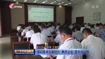 """梁山县举办新时代""""枫桥经验""""提升培训班"""