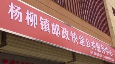 """泗水縣""""快遞進村""""搭上""""誠信積分"""""""