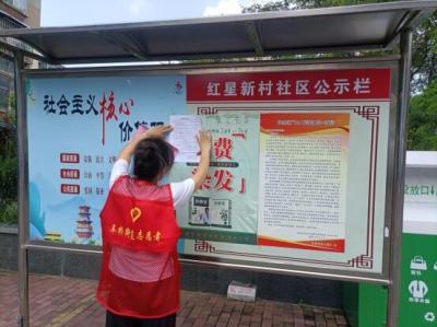 紅星新村社區加強疫情防控宣傳 志愿駐守社區防線