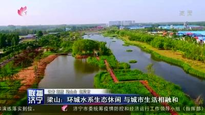 梁山:環城水系生態休閑 與城市生活相融和