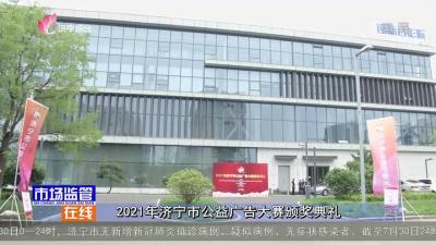 2021年济宁市公益广告大赛颁奖典礼