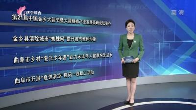《直通县市区——金乡、曲阜》-20210806