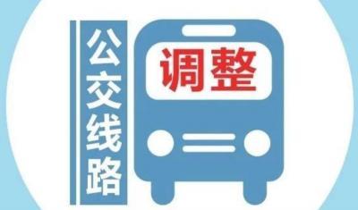 西外环通车了!203线路9月1日起恢复原线路运行