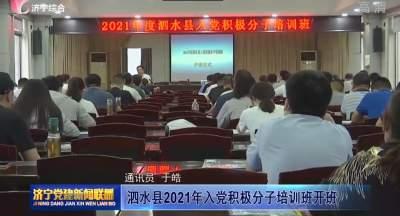 泗水县2021年入党积极分子培训班开班