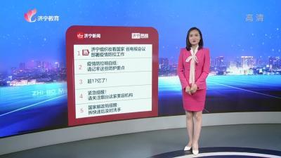 直播民生济宁热榜-20210805