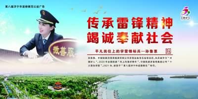 【第八屆濟寧市道德模范公益廣告】孫魯惠