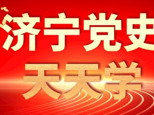 【濟寧黨史天天學】土地革命戰爭時期濟寧地區黨組織的曲折發展和黨所領導的革命斗爭(二)