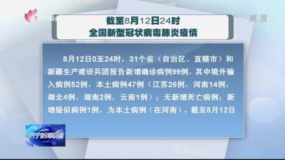 截至8月12日24時全國新型冠狀病毒肺炎疫情