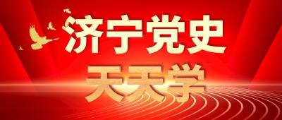 【濟寧黨史天天學】黃河支隊在湖西