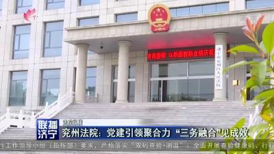 """兗州法院:黨建引領聚合力 """"三務融合""""見成效"""