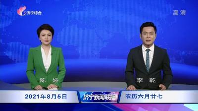 济宁新闻联播-20210805