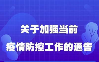 濟寧高新區發布通告:暫停密閉、聚集性場所一切經營活動