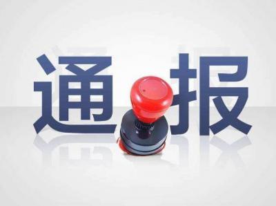 曲阜师范大学原党委副书记马善军严重违纪违法被开除党籍和公职